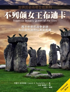 Boudicca Chinese cover