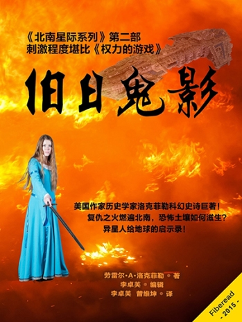 The final cover for the Chinese language edition.